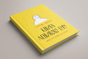 Книга ленивого гуру, автор Лоуренс Шортер