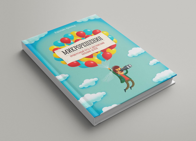 Книга Микрорешения