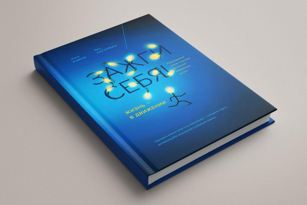Книга зажги себя