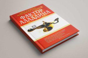 Просить не вредно: книга Фактор алладина