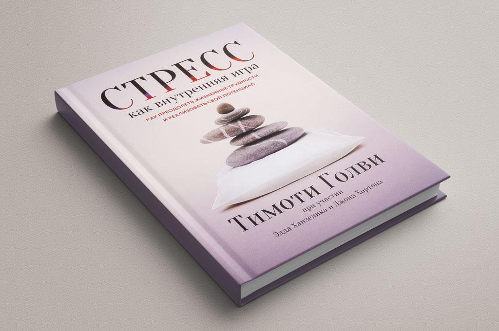 Книга Тимоти Голви