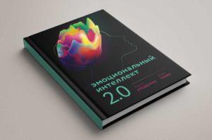 Эмоциональный интеллект 2.0: книга
