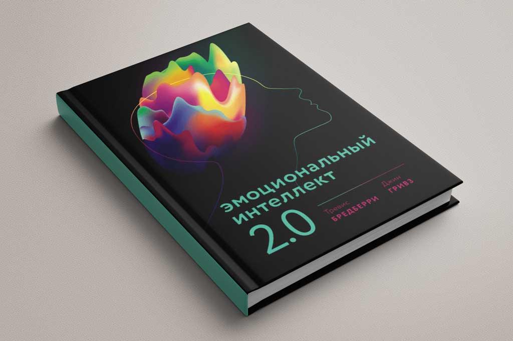 Книга эмоциональный интеллект 2.0