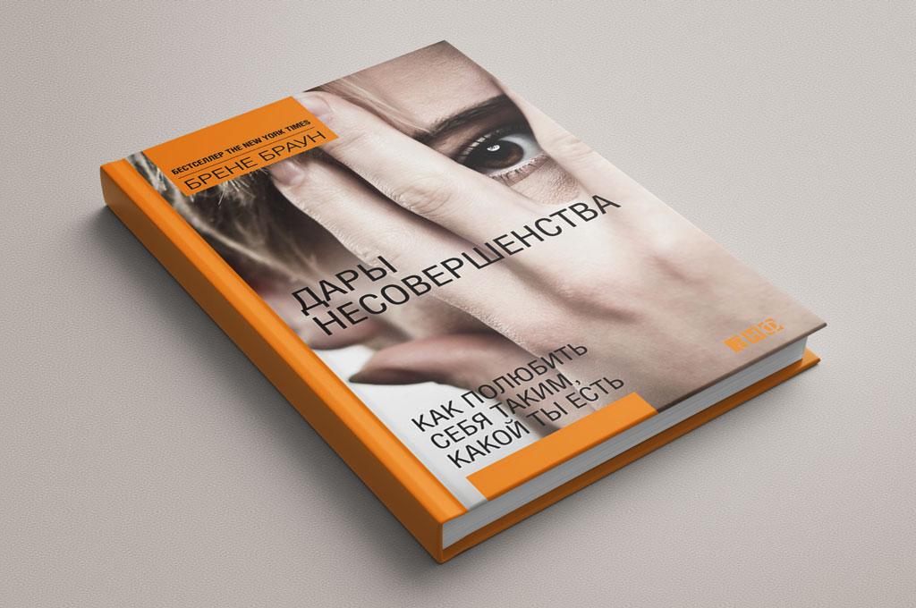 Дары несовершенства книга
