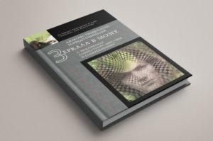 Зеркала в мозге: книга Риццолатти