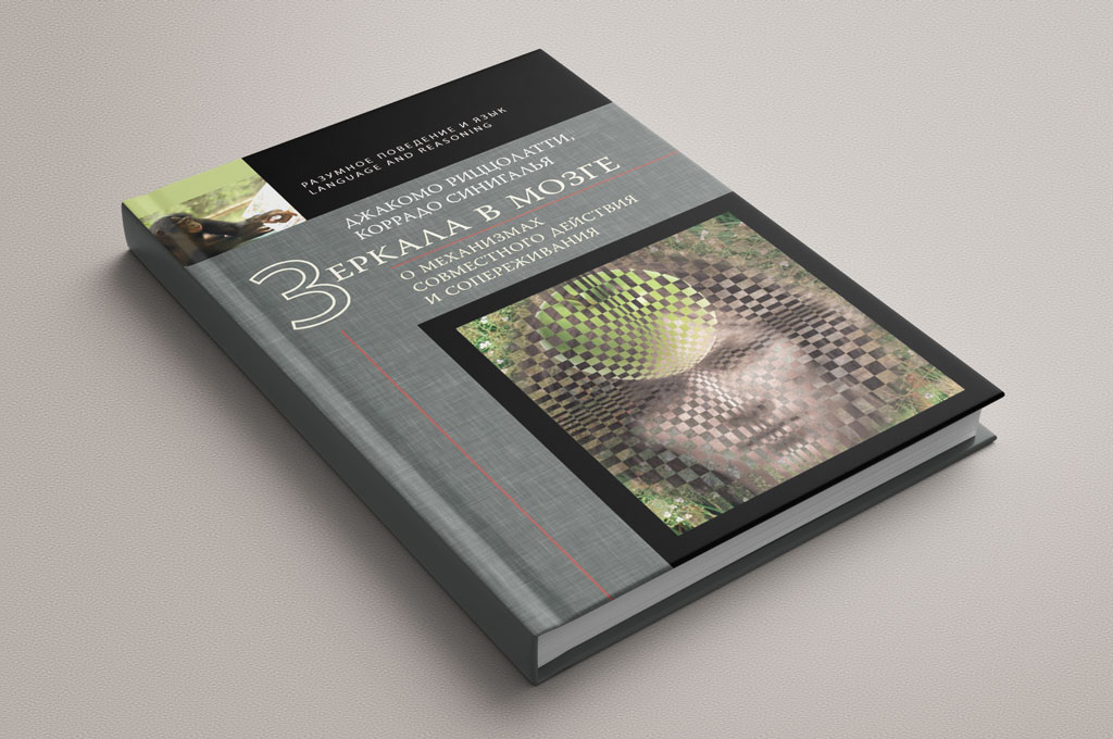 Книга Риццолатти Зеркала в мозге
