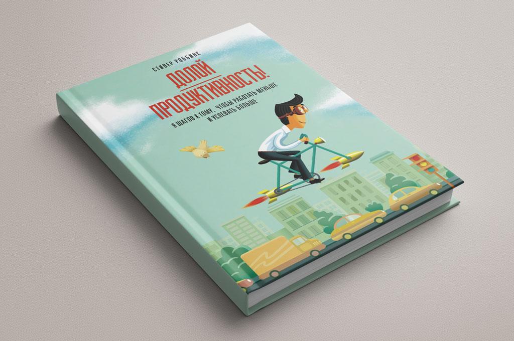 Долой продуктивность Книга Стивера Роббинса