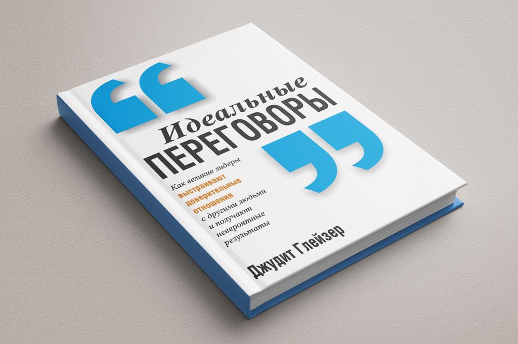 Книга Идеальные переговоры
