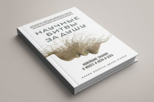 Научные битвы за душу: книга