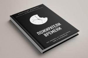 Пожиратели времени: книга Александра Фридмана