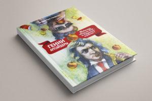 Книга Гении и аутсайдеры — Малкольм Гладуэлл