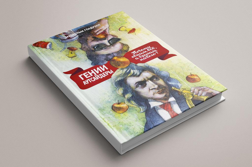 Книга Гении и аутсайдеры