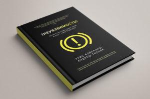 Неуязвимость книга — Крис Клирфилд