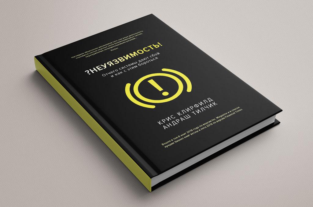 Неуязвимость книга Крис Клирфилда