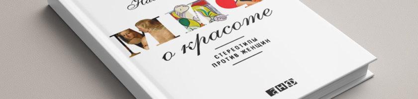 Наоми Вульф Миф о красоте книга