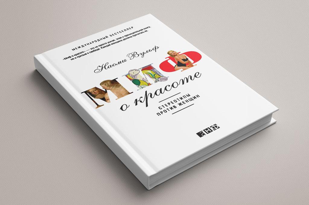 Книга Наоми Вульф Миф о красоте