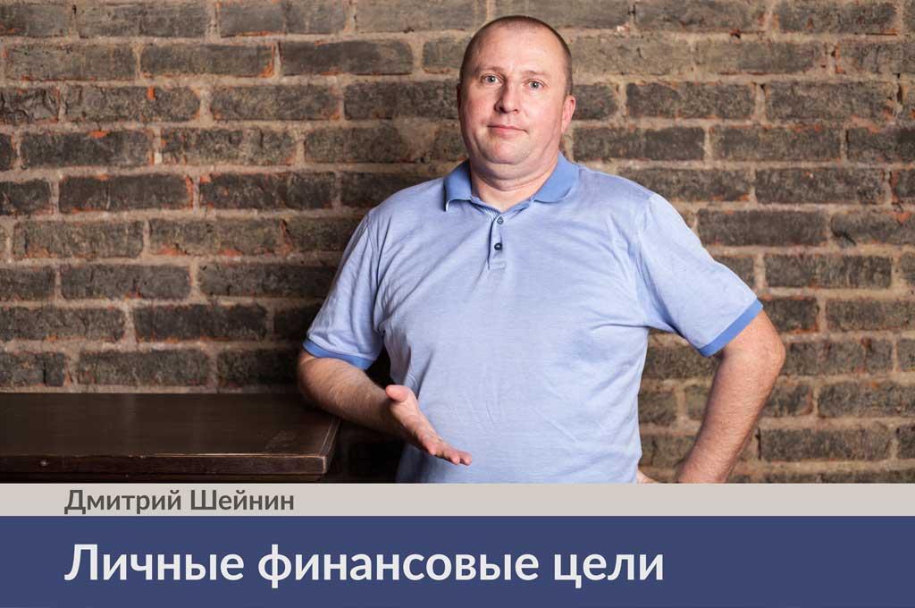 Дмитрий Шейнин Личные финансовые цели