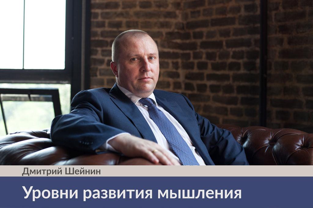 Дмитрий Шейнин уровни развития мышления