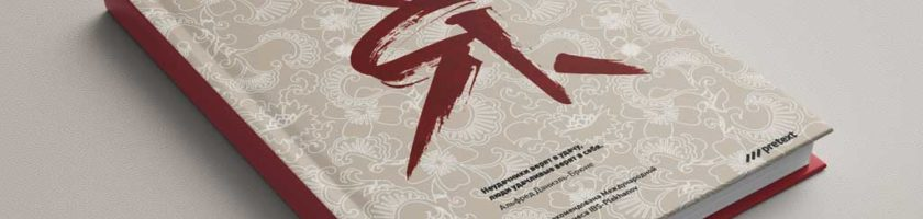 Книга сила личности Роб Янг