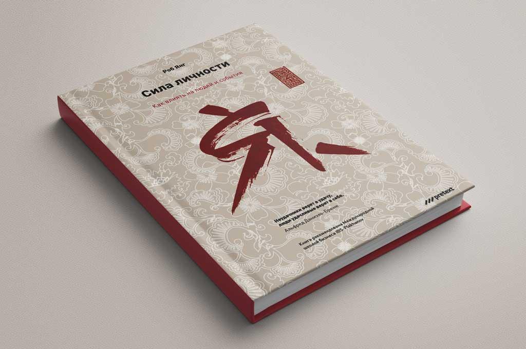 Книга Сила личности, автор Роб Янг