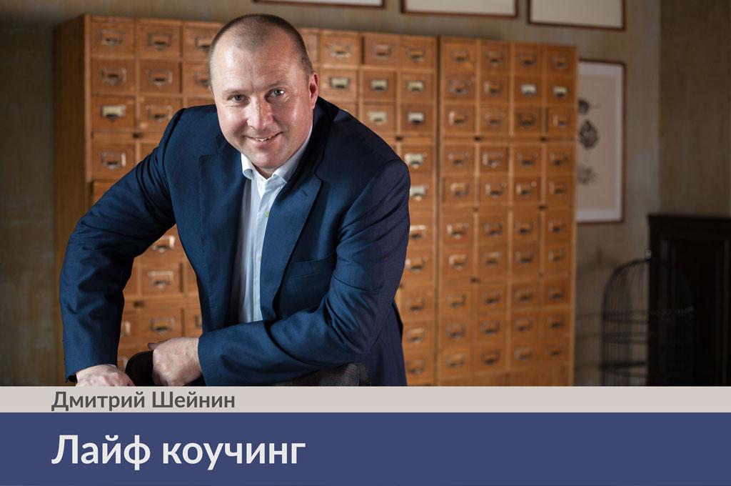 Лайф коучинг Дмитрий Шейнин