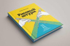 Рисовый штурм книга Майкла Микалко