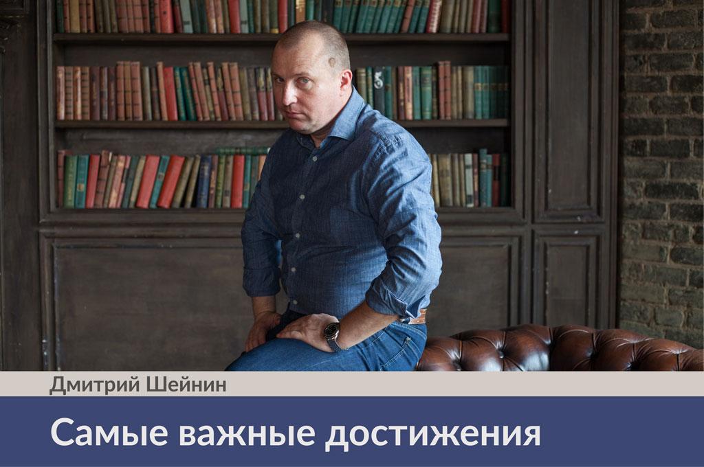 Самые важные достижения Дмитрий Шейнин