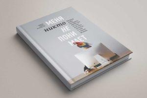 Книга Меня никто не понимает — обзор