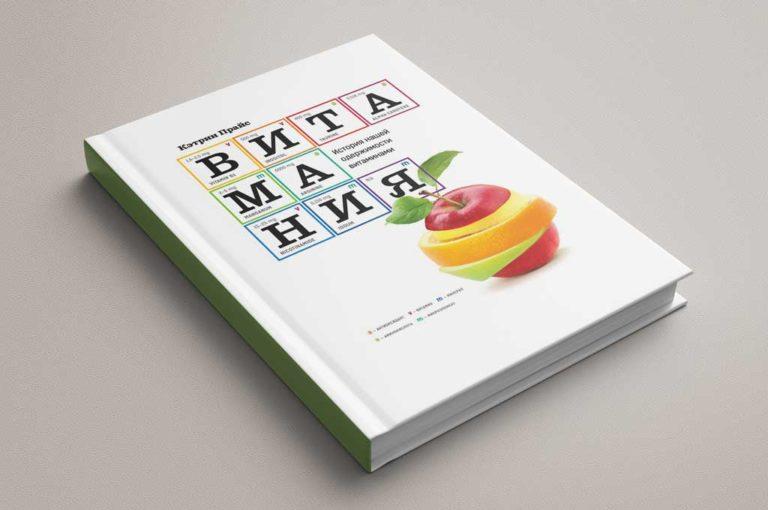 Витамания Кэтрин Прайс — обзор книги