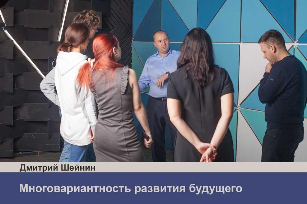 Дмитрий Шейнин Многовариантность развития