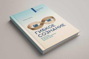 Гибкое сознание: книга Кэрол Дуэк