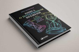 Книга о потерянном времени: обзор