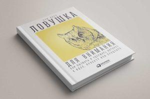 Ловушка для внимания: обзор книги