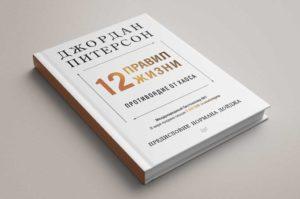 12 правил жизни: книга Джордана Питерсона