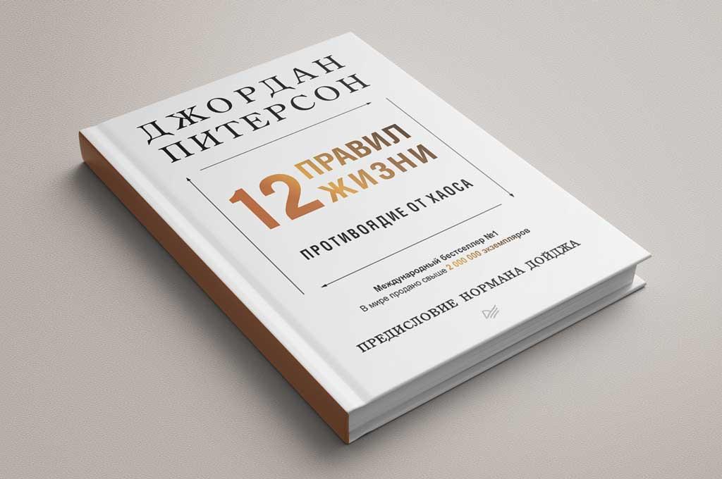 12 правил жизни книга