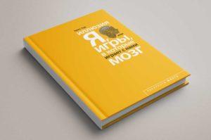 Брюс Худ: книга Иллюзия Я