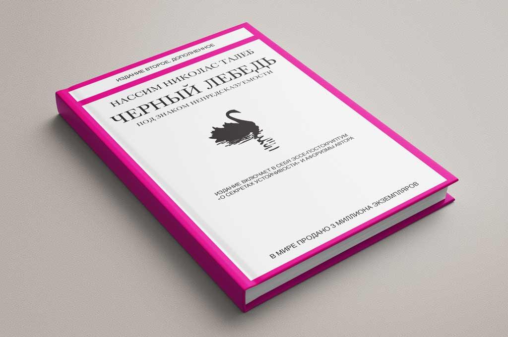 Черный лебедь книга Нассима Талеба