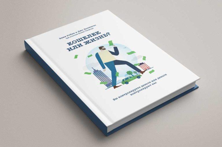 Кошелек или жизнь Вики Робин -обзор книги