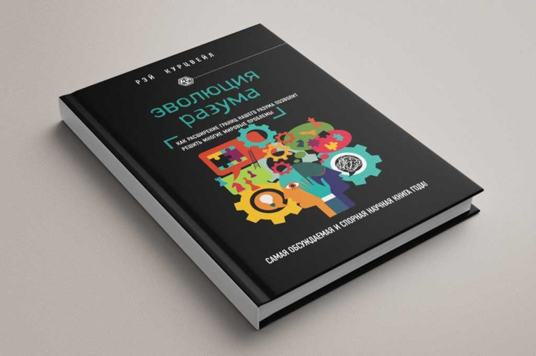 Курцвейл Эволюция разума: обзор книги