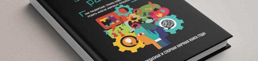 Курцвейл Эволюция разума книга