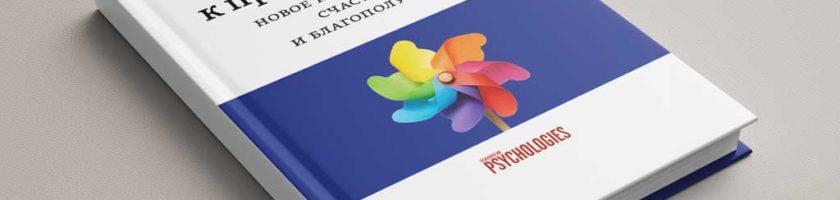 Дмитрий Шейнин рецензия на книгуПуть к процветанию Селигман