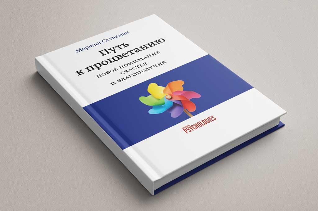Книга Путь к процветанию Селигман