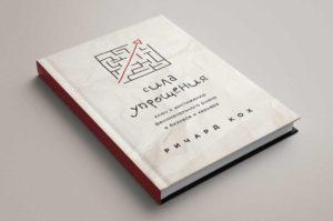 Сила упрощения: книга Ричарда Коха