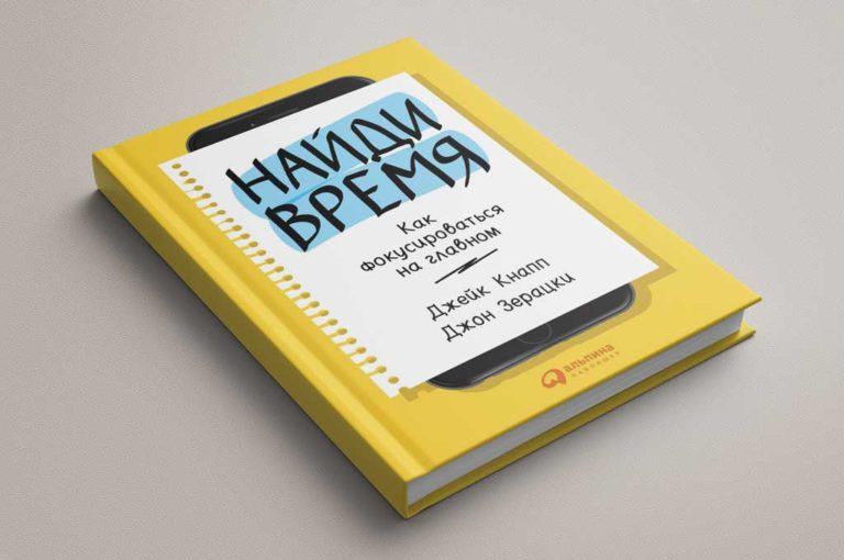 Книга Найди время: как фокусироваться на главном